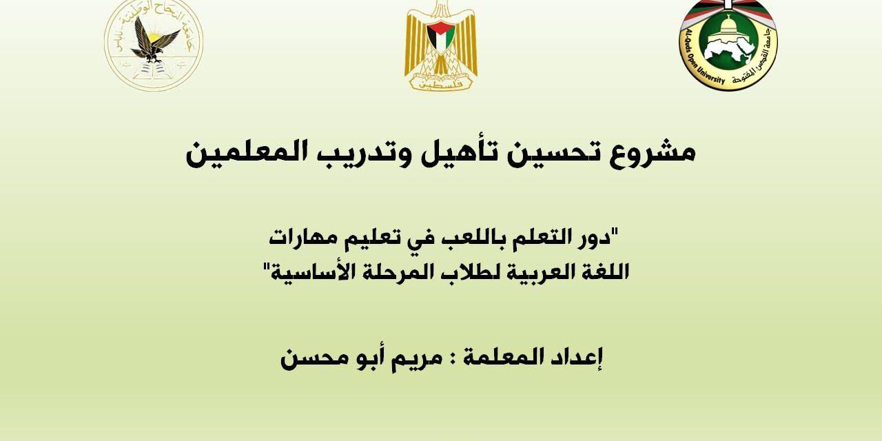 """""""دور التعلم باللعب في تعليم مهارات  اللغة العربية لطلاب المرحلة الأساسية"""""""